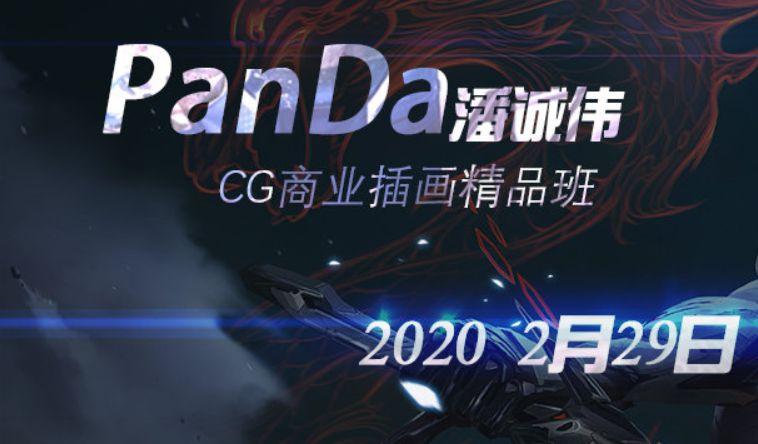PandaCG插画精品班:2020设计师潘诚伟网络班课程百度云