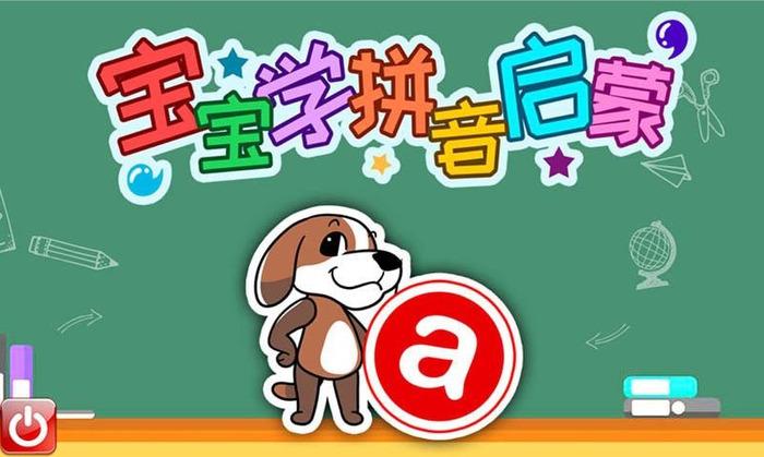 4-8岁语言启蒙课程:跟着绕口令学拼音(动画版)
