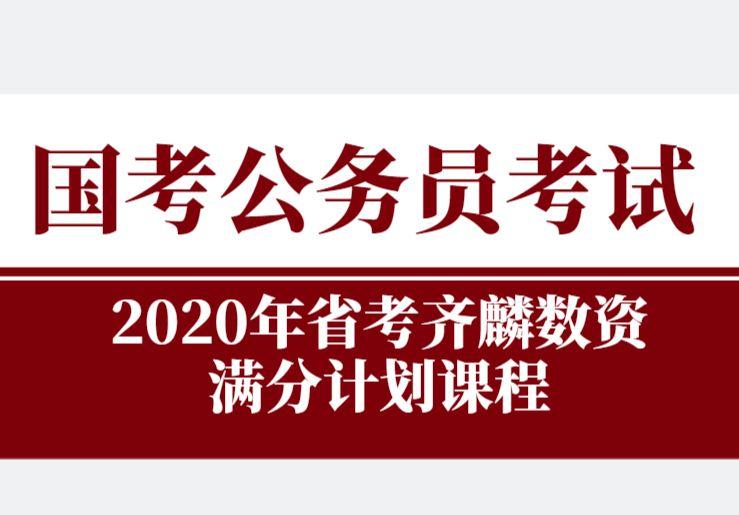2020年省考齐麟数资满分计划课程,公务员培训mp4视频百度云下载