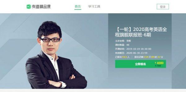 【2020】李辉英语全年联报