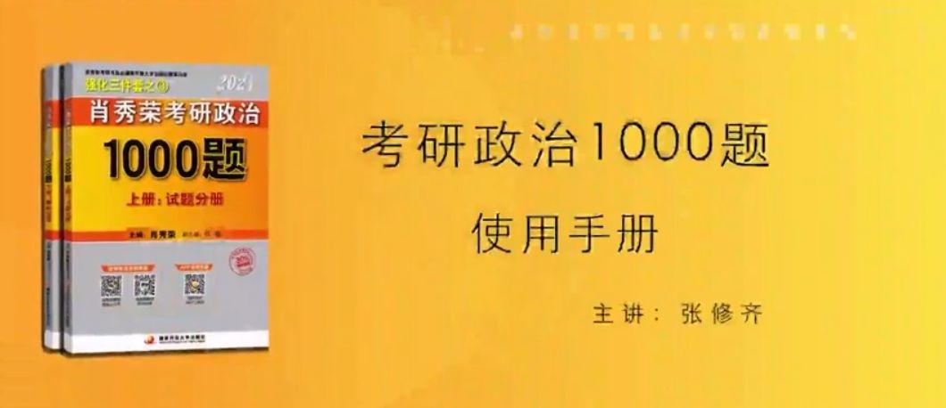文涛、张修齐精讲2021肖秀荣政治知识点,视频教程百度云