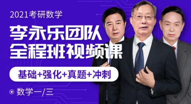 2021考研数学全程班,李永乐、王式安、武忠祥名师课堂(90.9G)