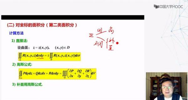 2021考研数学全程班 视频截图