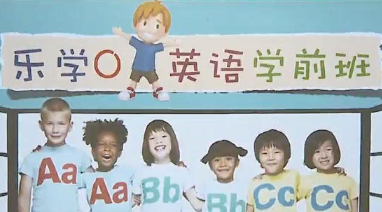 幼升小乐学英语预备级,王欣(vivian)英语学前班mp4视频课程