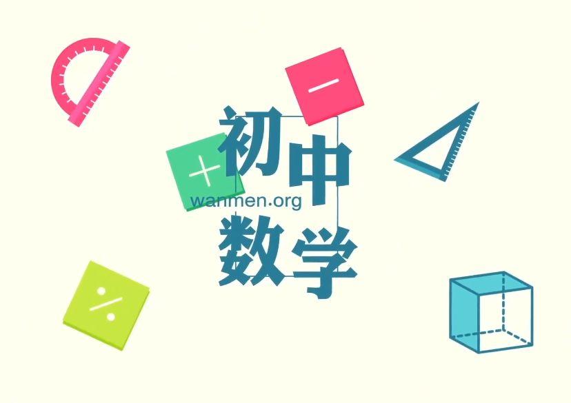 初中数学网课:崔亮老师七年级上下册