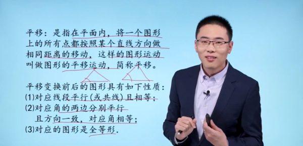 崔亮初中数学七年级 视频截图