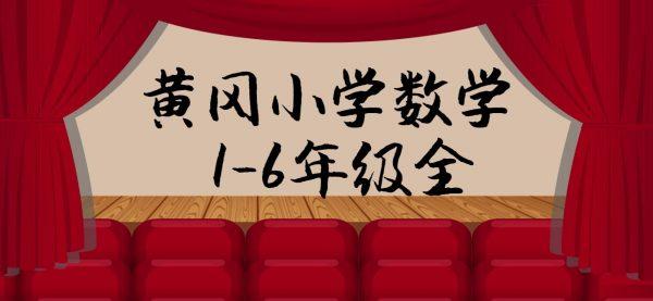 黄冈小学数学,1-6年级全套名师课堂教学视频下载