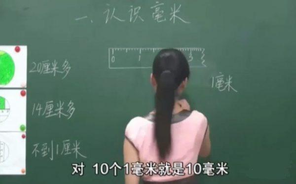 黄冈小学数学 视频截图