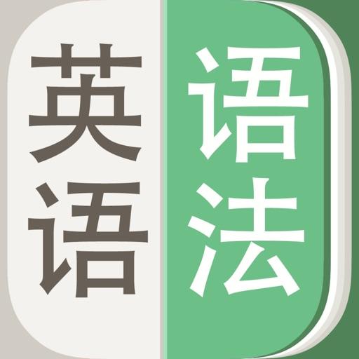 英语学习辅导培训课程,10堂课让语法读得懂说得清