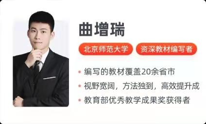 曲增瑞高一语文2020秋季尖端班(mp4视频+pdf讲义+课堂笔记)
