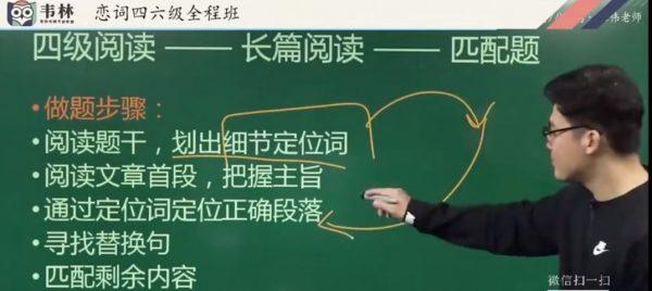 朱伟老师·韦林恋词四级全程班 视频截图