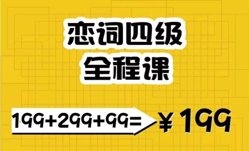 朱伟老师·韦林恋词四级全程班,英语培训视频教程百度云
